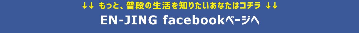 英語シェアハウスフェイスブック